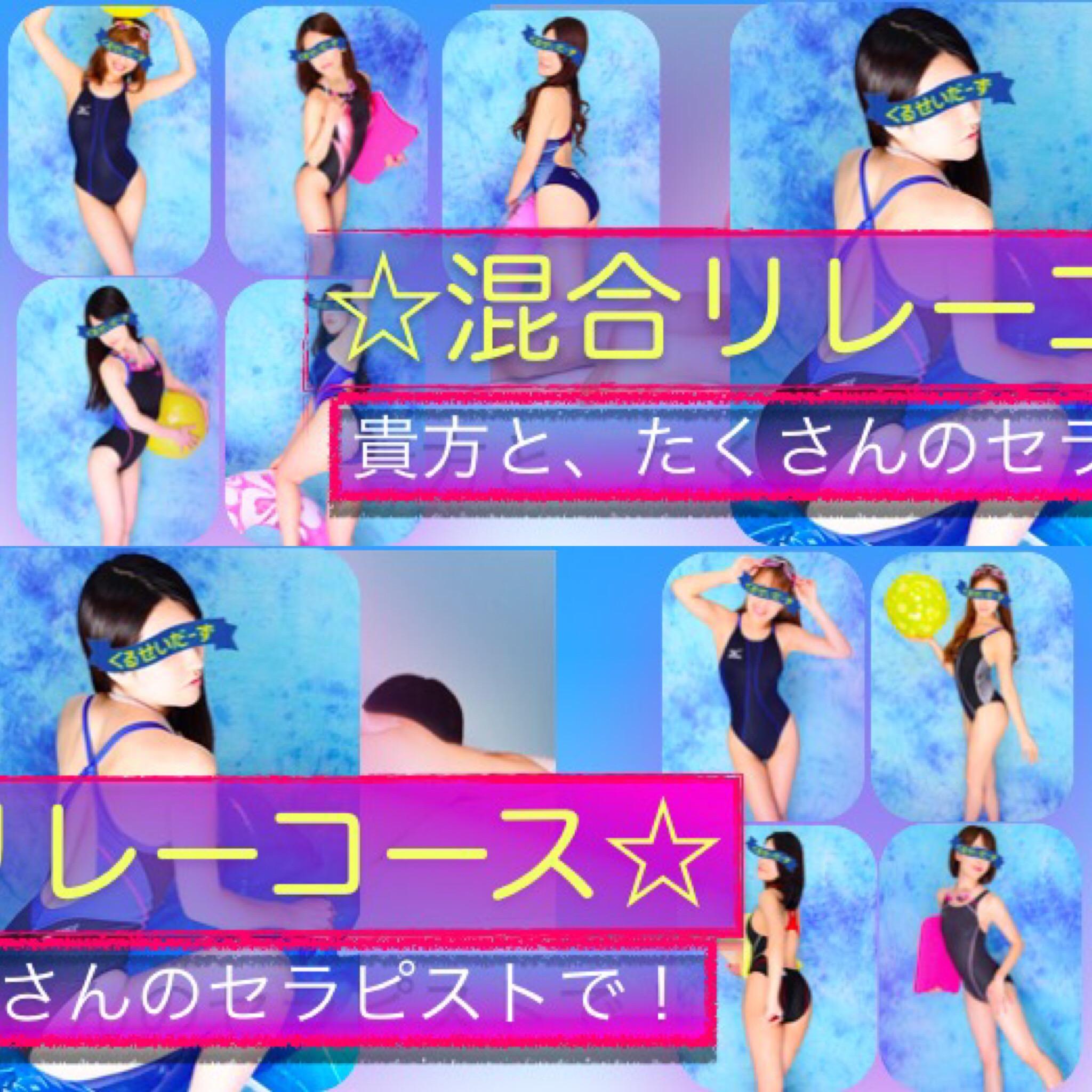 新コーススタート!☆混合リレーコース☆複数のセラピストと貴方で!